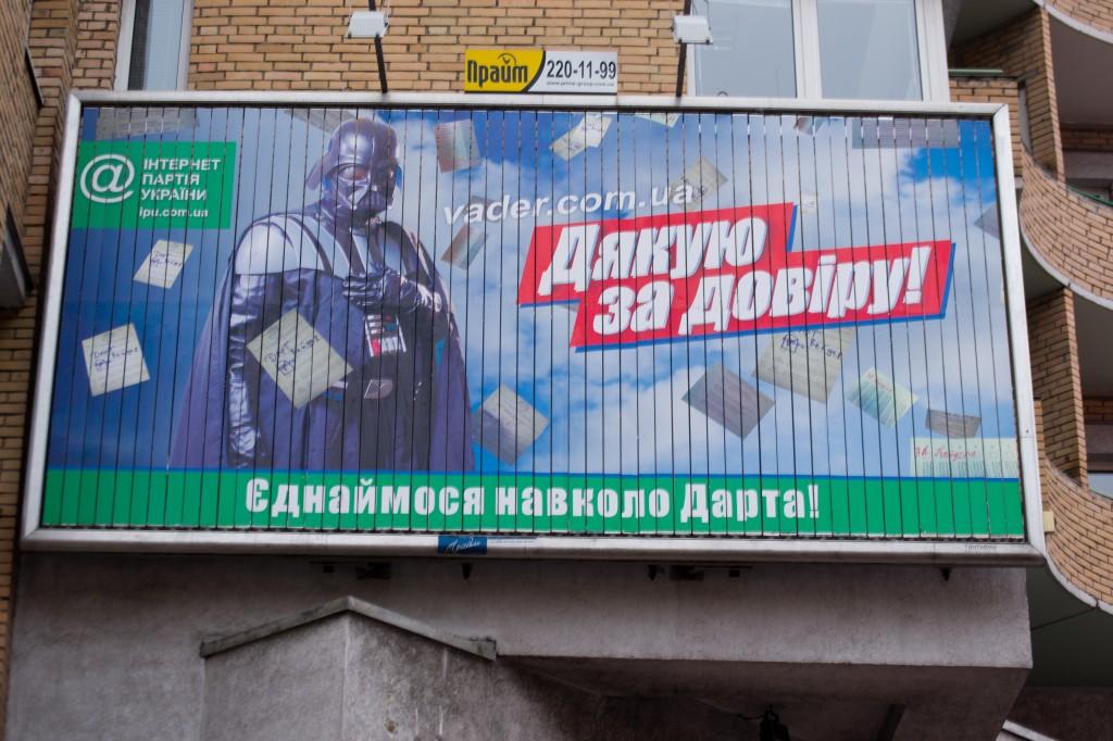 Вейдер Дарт Олексійович.