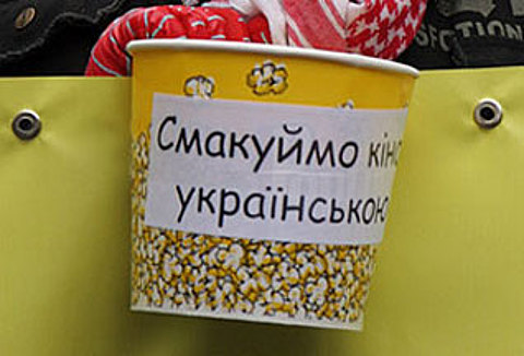 Смакуймо кіно українською!