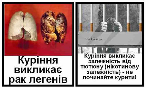 Цигаркові картинки