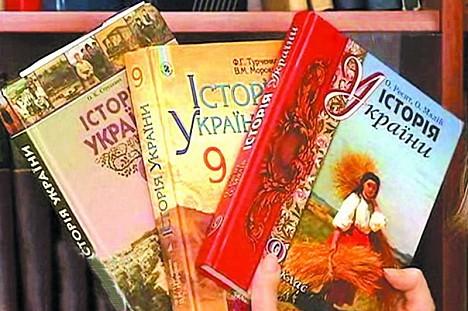 учебник истории украины 9 класс