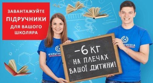 Всі підручники шкільної програми можна скачати тепер безкоштовно.