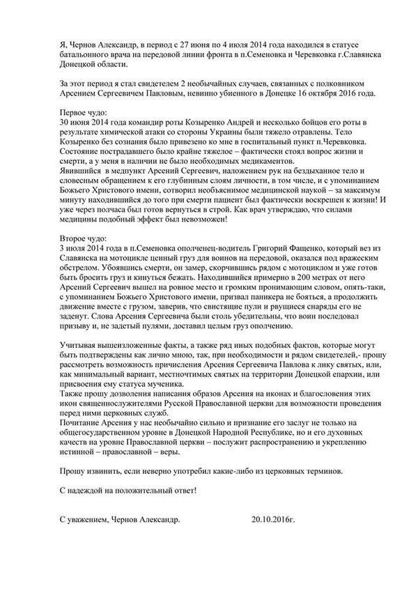 """Маразм міцнішає: РПЦ може зробити Моторолу """"святим мучеником"""""""
