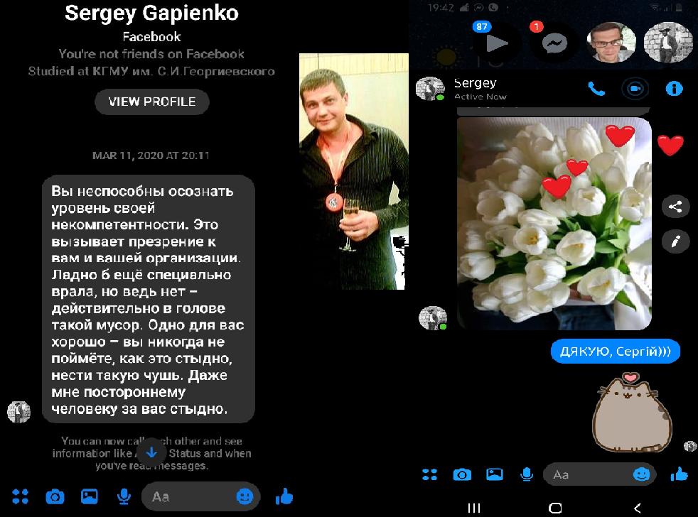 Сергій Гапієнко кілька разів вибачився за озвучені образи та звинувачення
