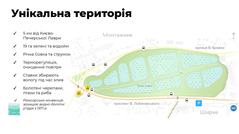 Нижній каскад Совських ставків: що це і де розташовано