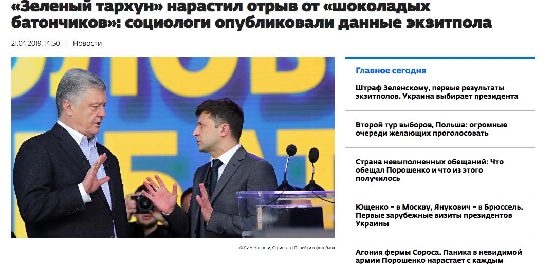 Скріншот сайту ukraina.ru